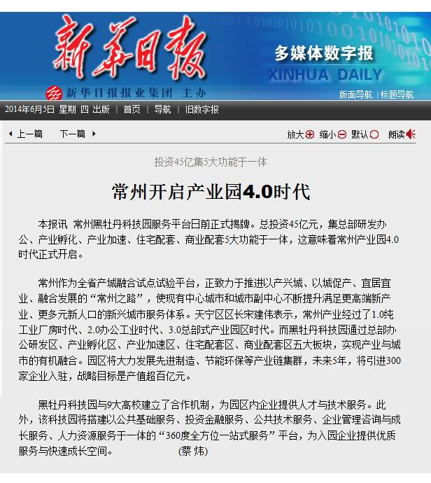 新华日报(1)